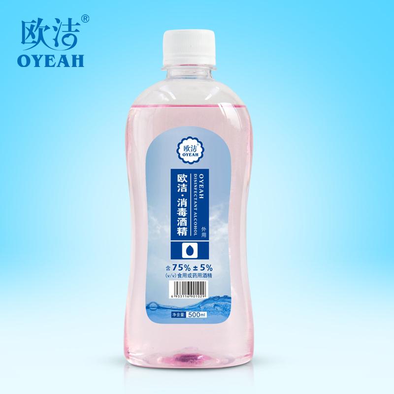 粉色酒精500ml
